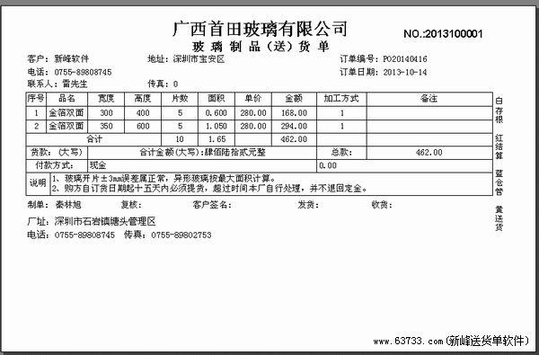 2688送货到家_送货单excel_oto送货
